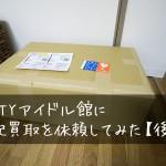 JUSTYアイドル館に宅配買取を依頼してみた【後編】まさかの買取額!