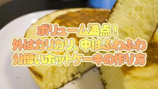 ボリューム満点!外カリ中ふわ分厚いホットケーキの作り方