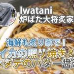 【Iwatani炉ばた大将】海鮮も炙り家で!イカの照り焼き&ホタテのバター醤油