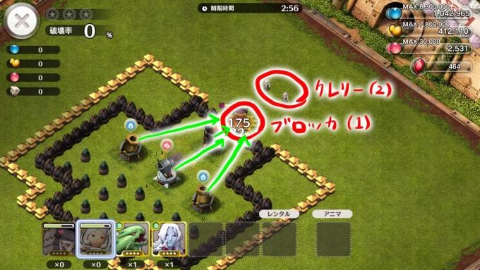ノアからの挑戦状 中級攻略01