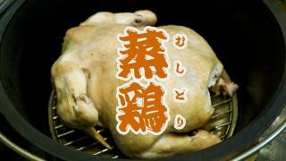 ニワトリをまるごと蒸すだけ簡単料理!ダッチオーブンで作るキッチン&アウトドア料理!