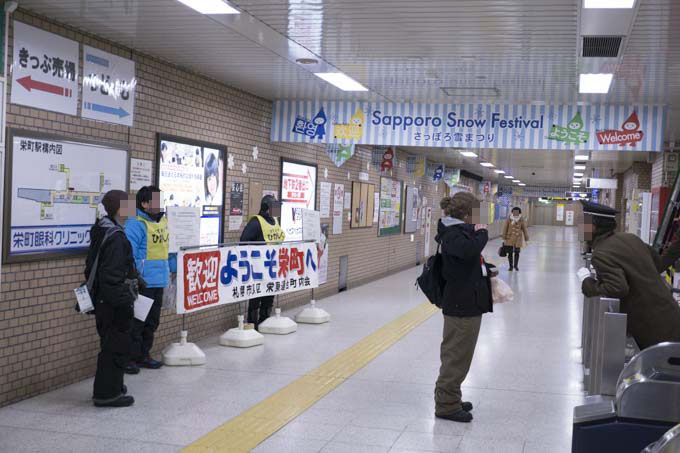 地下鉄栄町駅