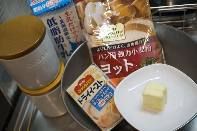ダッチオーブンでパン作り!の材料