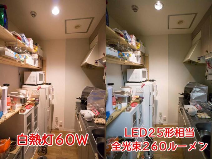 キッチンの照明比較