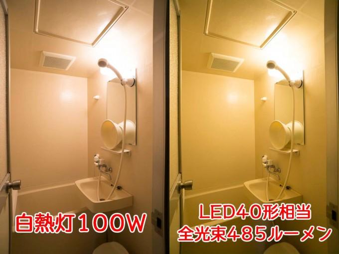 バスルームの照明比較
