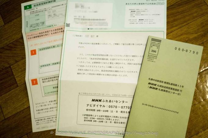 NHK解約書類