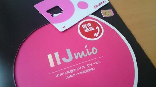 【毎月4900円節約】auからIIJmio(みおふぉん)にMNPしてみた!実際にBIC SIMカウンターで即日MNPを完了した手順を紹介