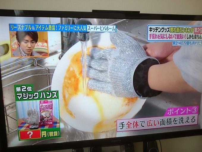 手の感覚で食器が洗える