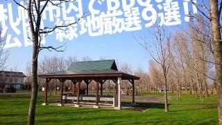 札幌でバーベキューするならココ!厳選BBQ公園・緑地9選