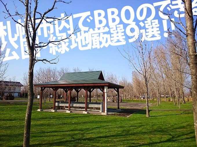 札幌市内でBBQのできる公園・緑地厳選9選!