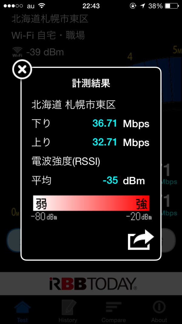 Wifi受信感度改善!