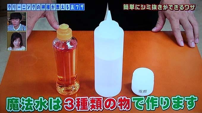 魔法水は3種類の物で作ります