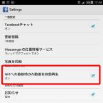 Facebookアプリの自動動画再生設定を変更してデータ通信を節約する方法