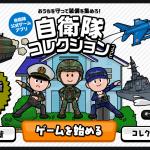【ネタバレ有】自衛隊公式スマホゲーム「自衛隊コレクション」がまさかの即死ゲーで激ムズw
