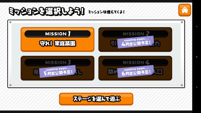 ミッション選択