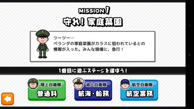 ミッション説明