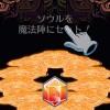 【ホーリーダンジョン】10連ガチャをもう一回!あぁ、やっぱりな・・・