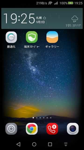最初から入っているアプリ