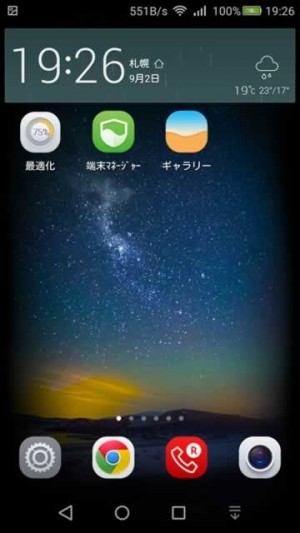最適化アプリ