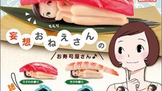 また異色ガチャが登場!「妄想おねえさんのお寿司屋さん♪」