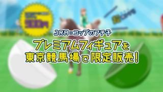 JRAコラボコップのフチ子をゲット!?東京競馬場で期間限定販売!