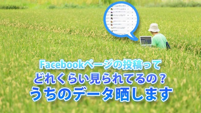 Facebookページの投稿ってどれくらい見られてるの?うちのデータ晒します
