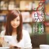 【報告】2015年5月のアクセス数とブログ収益報告(やったよ大台突破!)