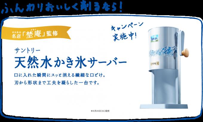 http://www.suntory.co.jp/water/tennensui/tennensui-kohori2015/