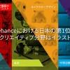 日本人クリエイターは世界に通じる!世界から見た日本の創作活動事情とは?