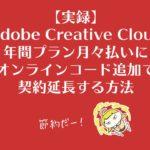 【実録】AdobeCC年間プラン月々払いにオンラインコード追加で契約延長する方法