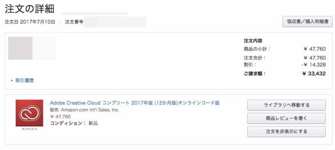 AdobeCreativeCloudが安い!