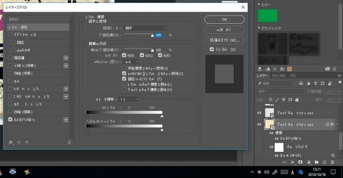 adobecc-windows10-mojibake01