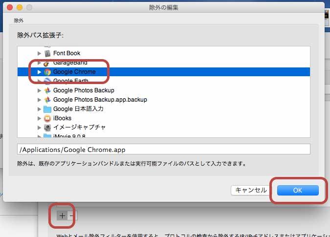 Chromeを追加する