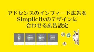 Adsenseのインフィード広告をSimplicityのデザインに合わせる広告設定