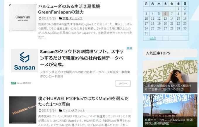 PC版インフィード広告表示