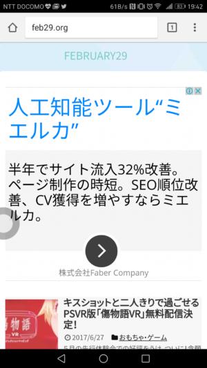 モバイル版インフィード広告表示