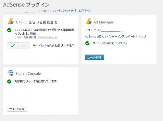 Google AdSenseプラグイン設定画面