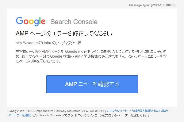 GoogleからAMPエラーのメッセージが届く