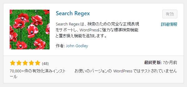 Search Regexプラグイン