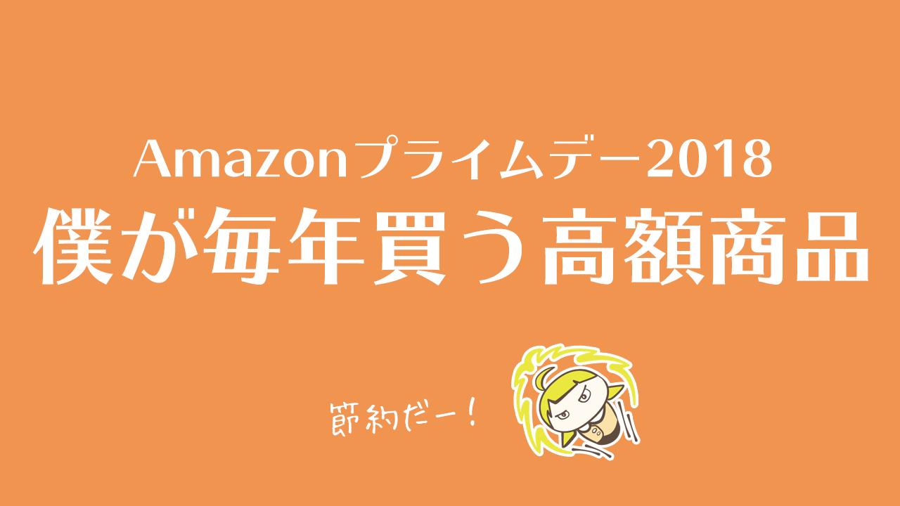 Amazonプライムデーで何買った?僕が毎年買う高額商品