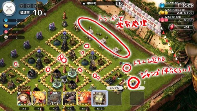 ノアからの挑戦状 超級攻略03