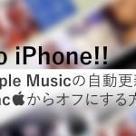 Apple Musicの自動更新をMacからオフにする方法