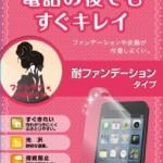 iPhone用の液晶保護フィルム「電話の後でもすぐキレイ」ファンデや皮脂が付きづらい!