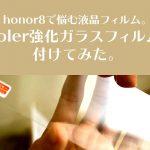 honor8で悩む液晶フィルム。iVoler強化ガラスフィルムを付けてみた