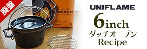 ユニフレーム6インチダッチオーブンレシピ