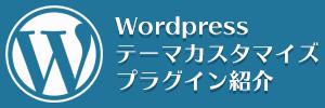Wordpressテーマカスタマイズ&プラグイン紹介