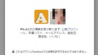 Facebookで変な動画をシェアしちゃった時の対処方法&スパムアプリ解除方法