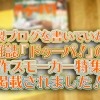 燻製ブログを書いていたら雑誌ドゥーパの自作スモーカー特集に掲載されました!