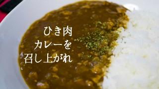 超簡単!料理初心者でも作れる挽肉カレーが超美味しい!