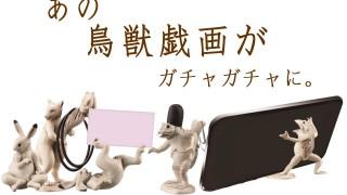 あの鳥獣戯画がガチャガチャフィギュアに!バンダイから「鳥獣机画」発売